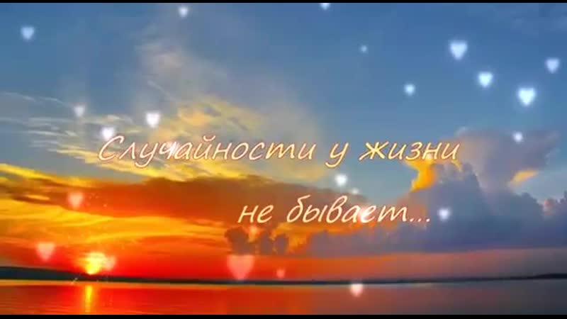 МОЙ ДРУГ- ВСЁ В ЖИЗНИ НЕ СЛУЧАЙНО... В МУЗЫКЕ Yakuro Constellation of Tatyana Irina Poisk