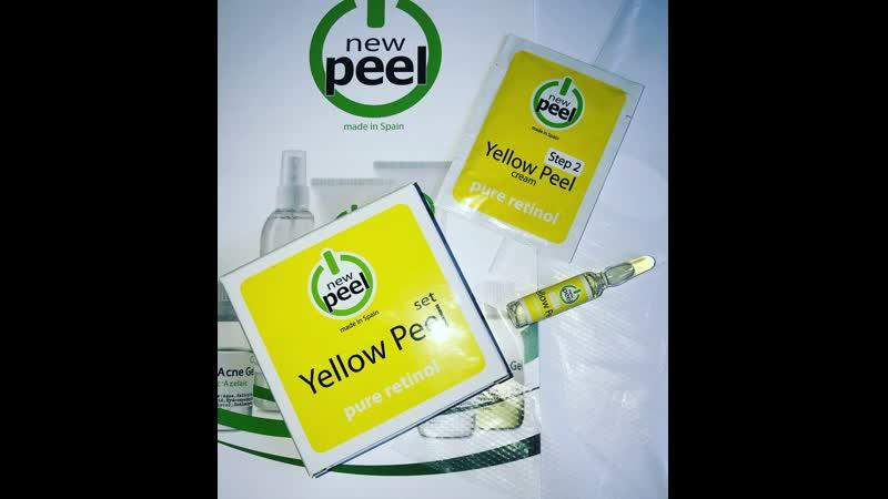 Ретиноевый желтый пилинг New Peel