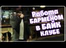 Бармен в байкерском баре Yellow Jack ★ GTA 5 Role Play