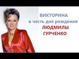 Людмила Гурченко. Музей - мастерская. Викторина - часть 1. Владимир Глазунов представляет