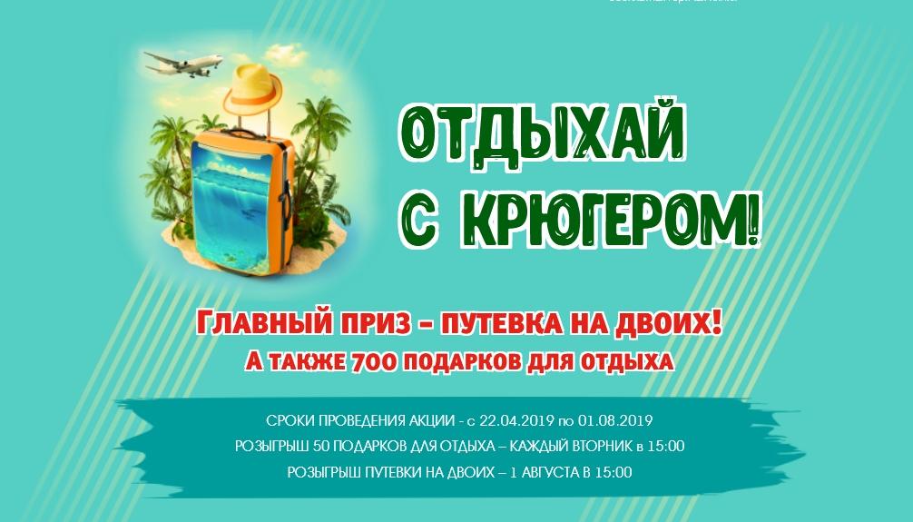 www.promo.kruger42.ru акция 2019 года