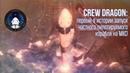SpaceX впервые запустила Crew Dragon к МКС!
