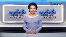 မနက္ခင္း သတင္းစာ Morning News on Myanmar