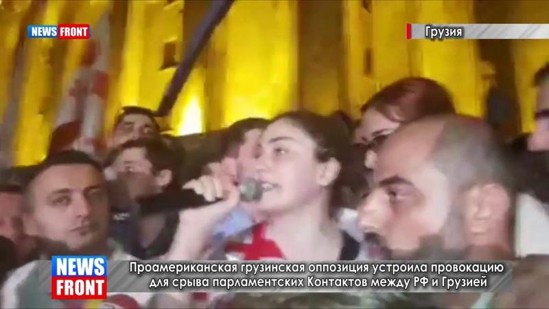 Грузинская оппозиция устроила провокацию для срыва парламентских контактов между РФ и Грузией