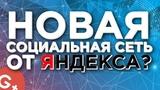 Яндекс Аура - это русскии