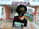 ПРОНИК В ЧУЖУЮ Школу А.В. Козлова | Напали Учителя | Посадили на 5 дней в Тюрьму (Лоев Тв Гомель)