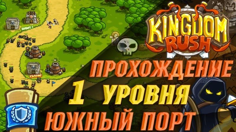 Героическое испытание ⭐ Kingdom Rush прохождение на Андроид | 1 уровень | сложность Ветеран 💥