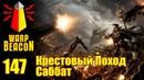 ВМ 147 Либрариум - Крестовый Поход Саббат / Sabbat Worlds Crusade