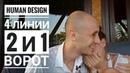 Дизайн Человека 2 и 1 ворота 4 линии Даниил Трофимов Human Design