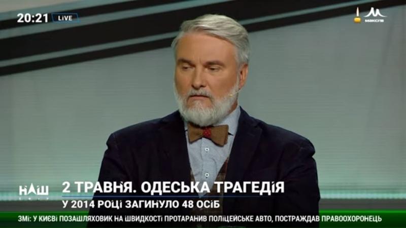 Хто покараний 5 років після Одеської трагедії 2 травня. ВАЖLIVE | НАШ 02.05.19