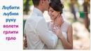 сербский язык свадьба