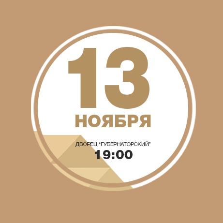Афиша Ульяновск Игорь Растеряев / 13 ноября / Ульяновск