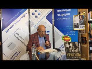 Презентация книги Владимира Познера