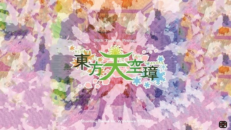 Crazy Backup Dancers - Touhou 16: Hidden Star in Four Seasons