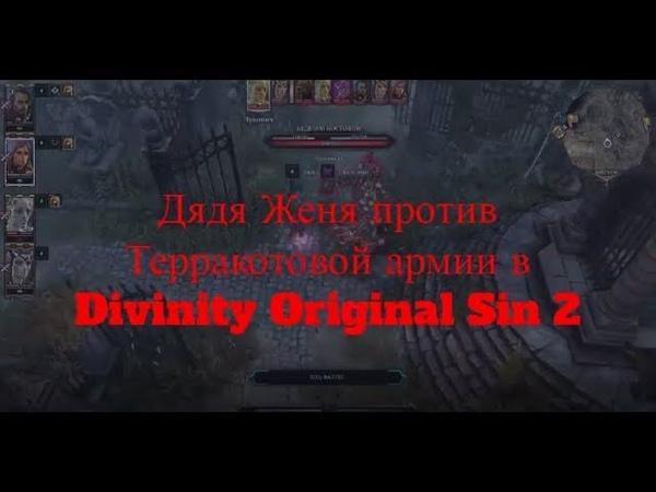 Дядя Женя против Терракотовой армии в Divinity Original Sin 2