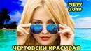 NEW Обалденно Красивая Песня Для Души МОРЕ Татьяна Козловская