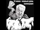 День убийства СССР Роман Осин ПРЯМОЙ ЭФИР СТ 12 06 2019