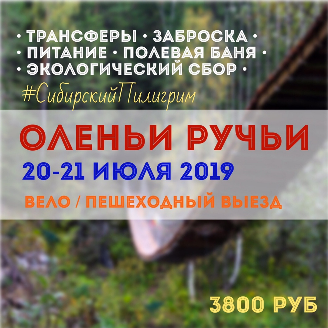 Афиша Оленьи Ручьи: 20 - 21 июля 2019