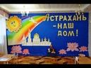 Интеллектуальная игра Астрахань - наш дом!. МБДОУ Детский сад №68 Морячок