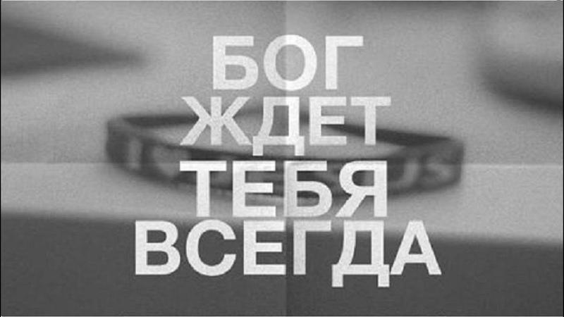 ЖДУ ТЕБЯ - Христианская песня