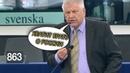 ЗАСЕДАНИЕ ЕВРОПАРЛАМЕНТА ПОШЛО НЕ ПО ПЛАНУ ПРАВДА О РОССИЙСКОЙ ПРОПАГАНДЕ
