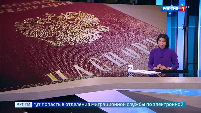 В Донецке существенно упростили получение российского гражданства