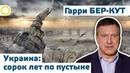 ГАРРИ БЕР-КУТ. УКРАИНА 40 ЛЕТ ПО ПУСТЫНЕ. 02.02.2019 РАССВЕТ