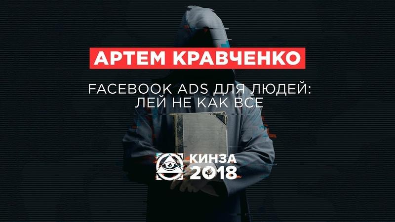 АРТЕМ КРАВЧЕНКО Facebook Ads для людей лей не как все КИНЗА 2018
