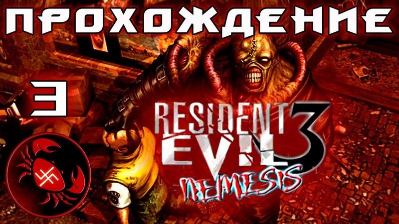 Прохождение Resident Evil 3 Nemesis (часть 3)
