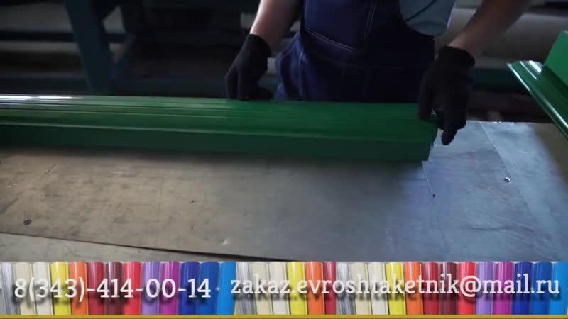 Штакетник металлический от производителя