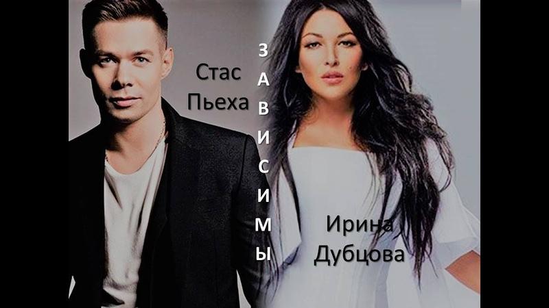 Ирина Дубцова Стас Пьеха - ЗАВИСИМЫ (2018)