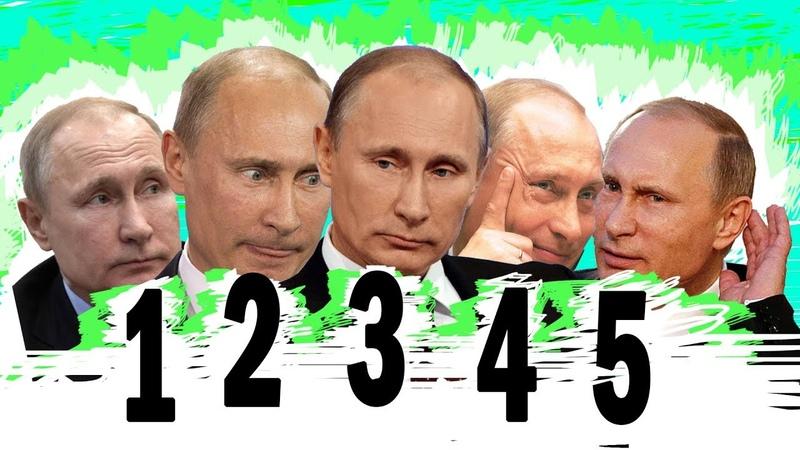 5 проблем России / Видит ли Путин решение ?