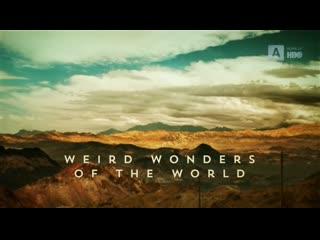 Поразительные чудеса мира 2 серия / Weird Wonders of the World