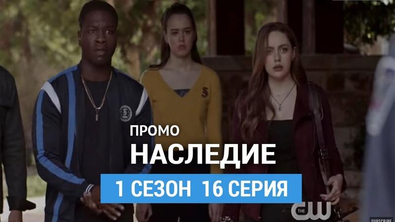 Наследие 1 сезон 16 серия Промо Русская Озвучка