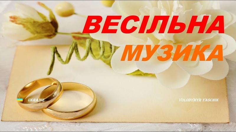 Весільна музика. Гурт Сильний Вітер - Живий звук. Золота збірка весільних пісень.