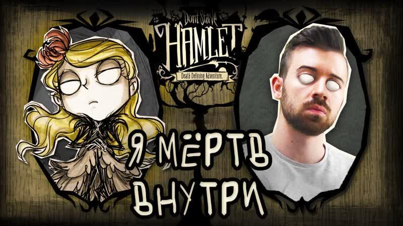 EugeneSagaz Я МЁРТВ Внутри, Как и ОНА - Dont Starve Hamlet