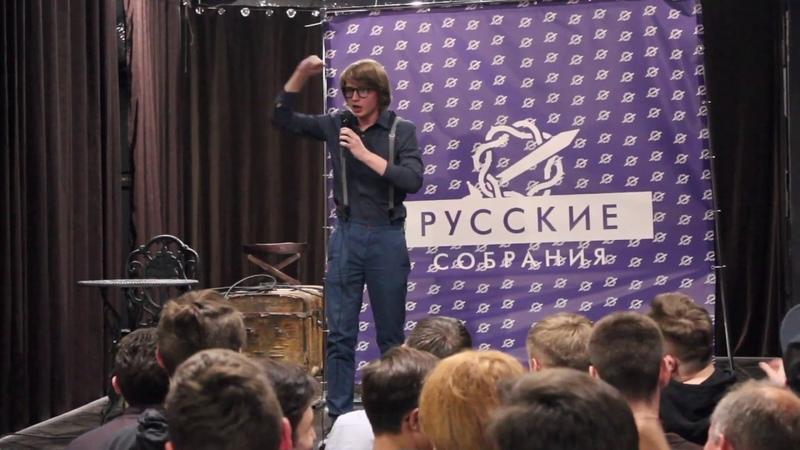 Финальное выступление Роберта Райта на Русских собраниях