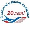 Западно-Сибирское Агентство Воздушных Сообщений
