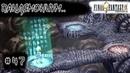 Episode 47 Final Fantasy IX - Блуждание в лабиринтах Пандемониума..
