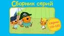Три кота - Сборник с 116 - 120 серии   Мультфильмы для детей