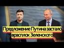 Зеленский растерялся от предложения Путина Новости