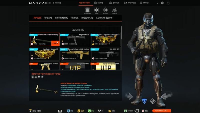 Донат за копейки 😆 В Euro warface в 4K
