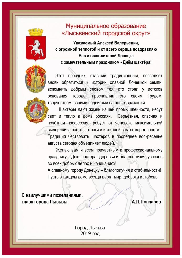 Глава города Лысьвы поздравляет Дончан с Днем шахтера