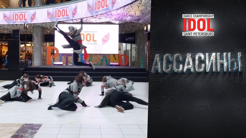 «Ассасины» - Best Dance Performance - IDOL DANCE