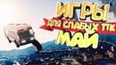 ТОП 10 игр для СЛАБЫХ пк 2019 МАЙ🔥ссылки на скачивание Новинки с низкими требованиями