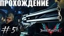 ГИЛЬГАМЕШ ТИТАН МАРОДЕР ▲ DMC 5 5