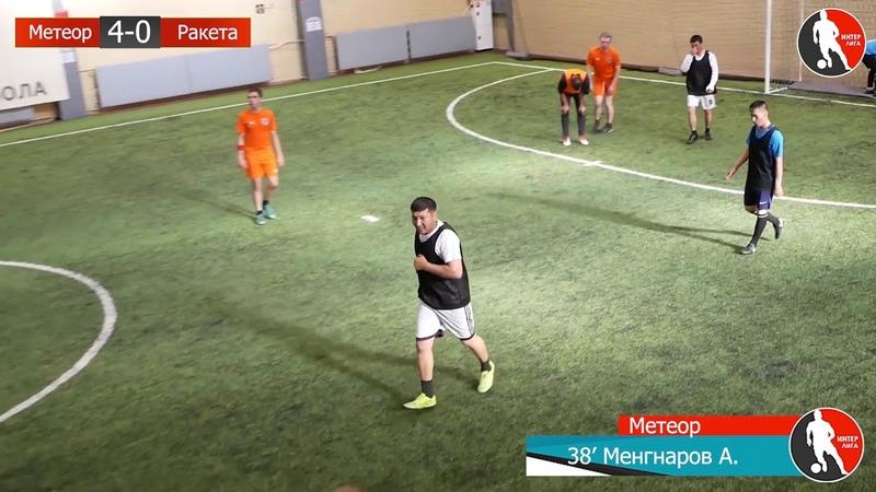 Обзор матча Метеор - Ракета | Интер лига