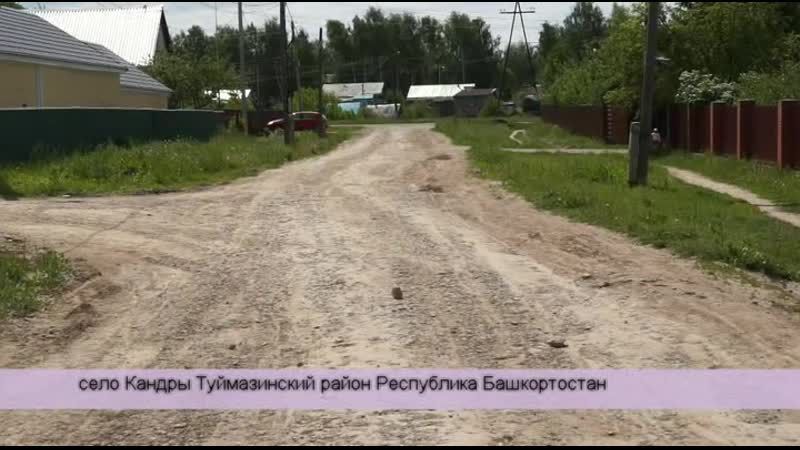 Дороги села Обращение жителей Кандры к ВРИО Хабирову Радий Фаритовичу