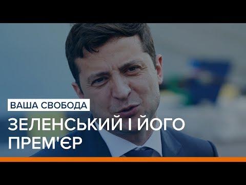 Зеленський і його прем'єр Ваша Свобода