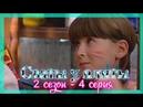 СВАТЫ У ПЛИТЫ - 2 сезон 4 серия|По рецептам кучугурских индейцев